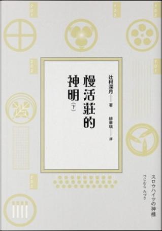 慢活莊的神明 (下) by 辻村深月