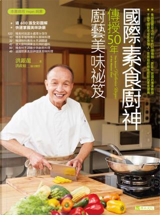 國際素食廚神傳授50年廚藝美味祕笈 by 洪銀龍