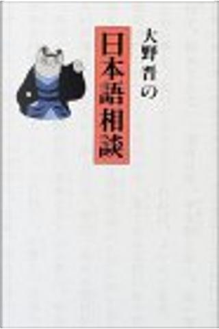 大野晋の日本語相談 by 大野 晋