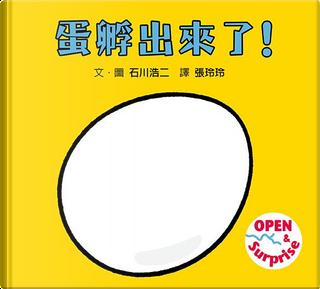 蛋孵出來了! by いしかわ こうじ, 石川浩二