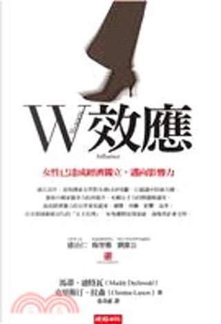 Women效應 by 克里斯汀.拉森, 馬蒂.迪特瓦