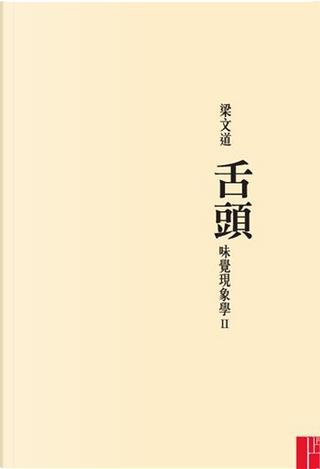 舌頭 by 梁文道