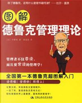 图解德鲁克管理理论 by 中野明