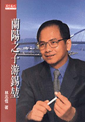 蘭陽之子游錫堃 by 林志恆