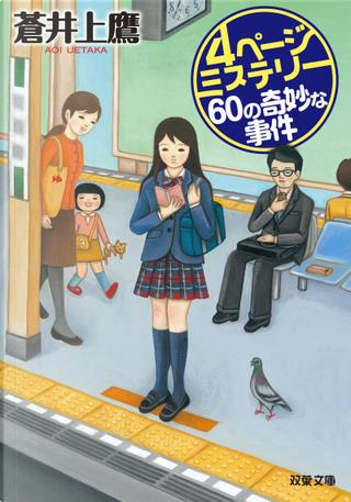 4ページミステリー 60の奇妙な事件 by 蒼井上鷹