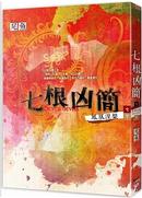 七根凶簡(七) 鳳凰涅槃 下(完) by 尾魚