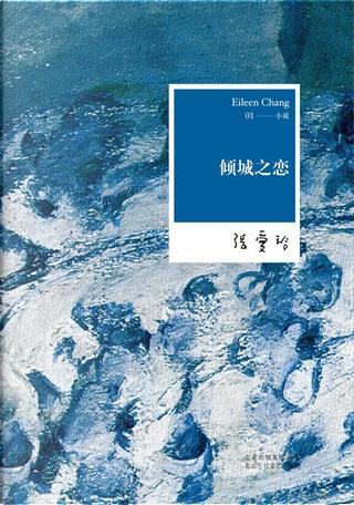 倾城之恋 by 张爱玲