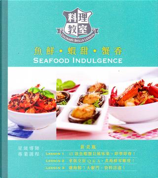 魚鮮,蝦甜,蟹香 by 黃美鳳