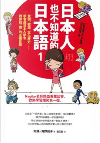 日本人也不知道的日本語 1 by 海野凪子, 蛇藏