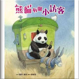 熊貓有個小訪客 by Quentin Gréban