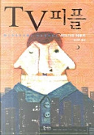 TV피플 by 무라카미하루키