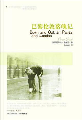 巴黎伦敦落魄记 by George Orwell