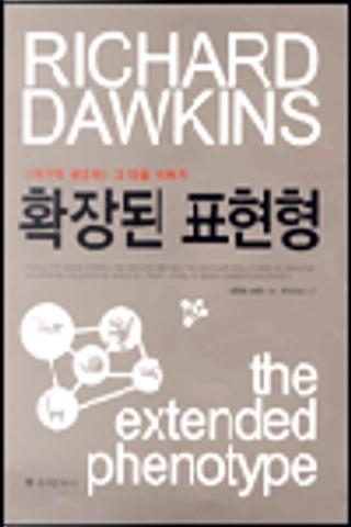 확장된 표현형 by Richard Dawkins