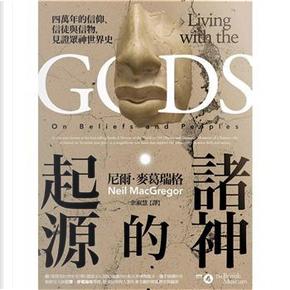 諸神的起源 by 尼爾.麥葛瑞格