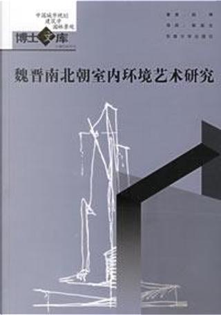 魏晋南北朝室内环境艺术研究 by 赵琳