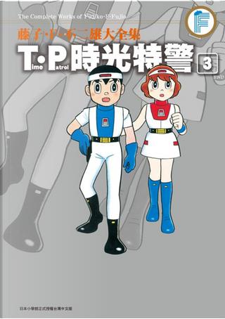 藤子.F.不二雄大全集 T.P時光特警 3 by 藤子.F.不二雄
