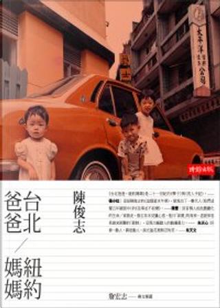 台北爸爸,紐約媽媽 by 陳俊志