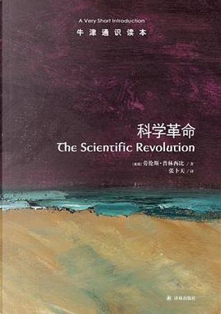 科学革命 - The Scientific Revolution by 劳伦斯·普林西比