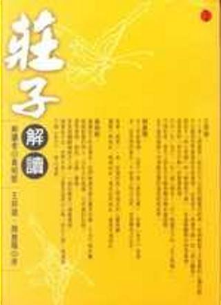 莊子 by 黃明堅