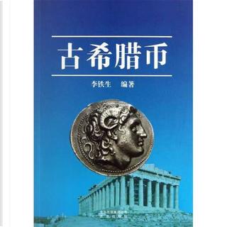 古希腊币 by 李铁生