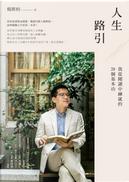 人生路引 by 楊斯棓