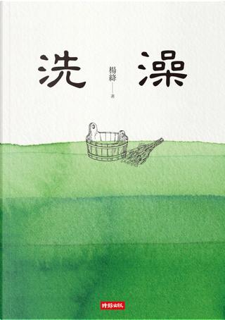 洗澡 by 楊絳