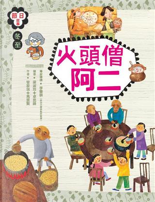 火頭僧阿二 by 管家琪