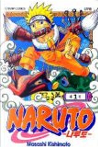 나루토 1 by 기시모토 마사시