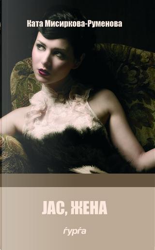 Јас, жена by Ката Мисиркова-Руменова