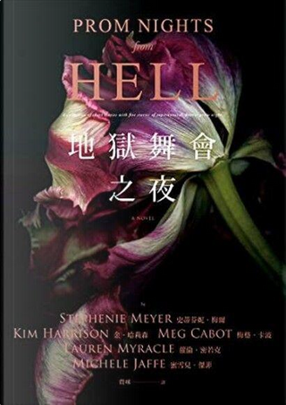 地獄舞會之夜 by Kim Harrison, Meg Cabot, Lauren Myracle, Michele Jaffe, Stephenie Meyer