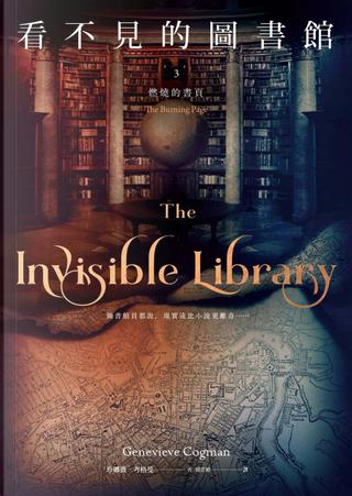 看不見的圖書館 3 燃燒的書頁 by Genevieve Cogman