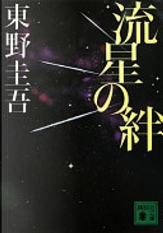 流星の絆 by 東野 圭吾