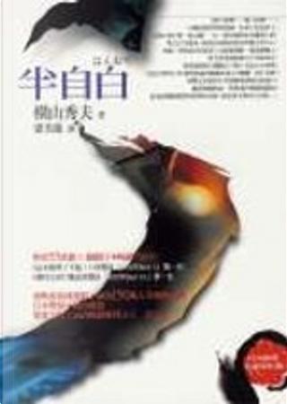 半自白 by 橫山秀夫