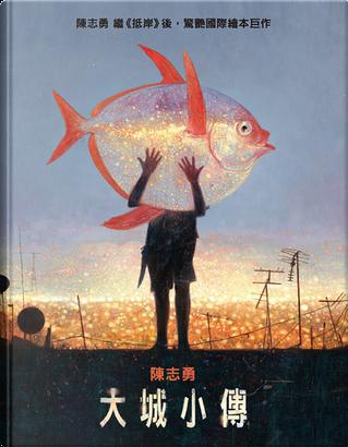 大城小傳 by Shaun Tan, 陳志勇