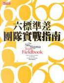 六標準差團隊實戰指南 by 彼得.潘迪(Peter S. Pande)