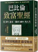 巴比倫致富聖經 by George Samuel Clason