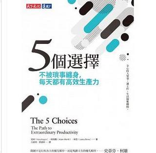 5個選擇:不被瑣事纏身,每天都有高效生產力 by 寇岡, 林恩, 梅瑞爾