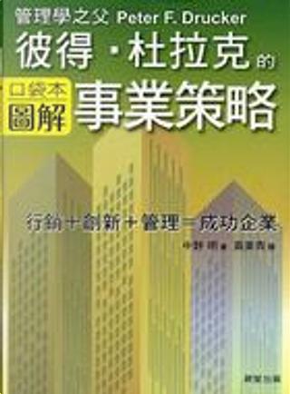 彼得.杜拉克的事業策略 by 中野明, Peter F. Drucker