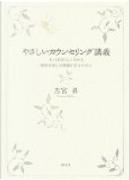 やさしいカウンセリング講義 by 古宮昇