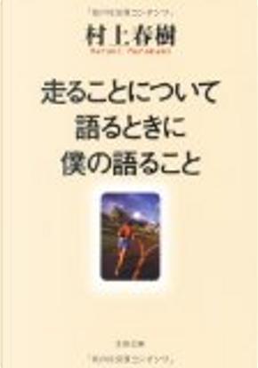 走ることについて語るときに僕の語ること by Haruki Murakami