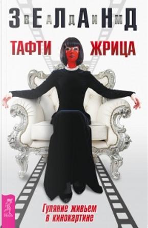 Тафти жрица by Вадим Зеланд