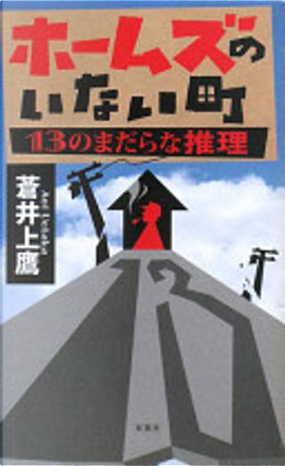 ホームズのいない町 by 蒼井上鷹