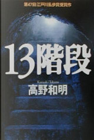 13階段 by 高野和明