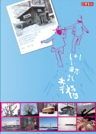 1+1到日本找幸福 by 艾莉, 阿倫