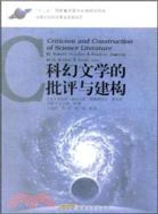 科幻文学的批评与建构 by 弗雷德里克‧詹姆逊, 罗伯特‧斯科尔斯, 阿瑟‧B‧艾文斯