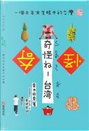 奇怪ㄋㄟ台灣 by 青木由香