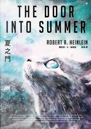 夏之門 by Robert A. Heinlein