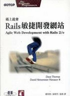 碼上就會:Rails 敏捷開發網站 by Dave Thomas, David Heinemeier Hansson