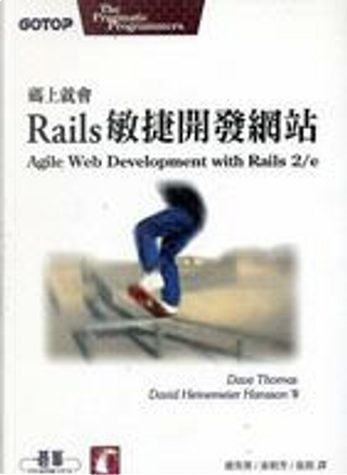 碼上就會:Rails 敏捷開發網站 by Dave Thomas, David Heinemeier Hansson