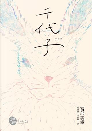 千代子 by 宮部 みゆき, 宮部美幸